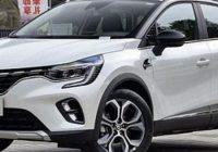 На рынок Китая вышел обновленный Renault Captur