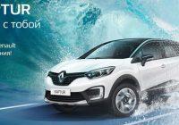 Новая юбилейная акция от MY Renault